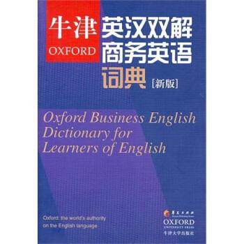 牛津英汉双解商务英语词典(新版) pdf epub mobi txt 下载