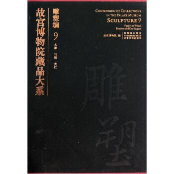 故宫博物院藏品大系·雕塑编9:木雕、竹雕、夹纻 pdf epub mobi txt下载
