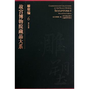 故宫博物院藏品大系:雕塑编6(金石造像) pdf epub mobi txt下载