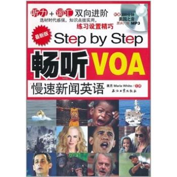 Step by Step 畅听VOA慢速新闻英语 pdf epub mobi txt 下载