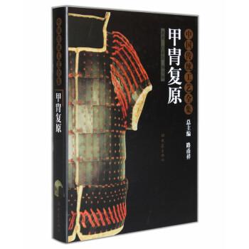 中国传统工艺全集:甲胄复原 pdf epub mobi txt 下载