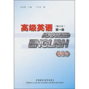 高级英语:第一册(修订本 重排版) pdf epub mobi txt 下载