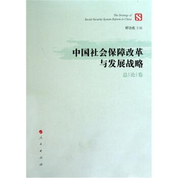 中国社会保障改革与发展战略(总论卷) pdf epub mobi txt 下载