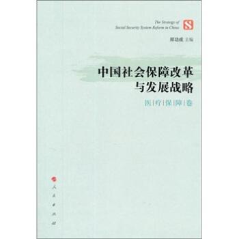 中国社会保障改革与发展战略(医疗保障卷) pdf epub mobi txt 下载