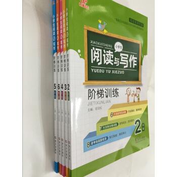 小学生阅读与写作 阶梯训练 二三四五六年级 人教版新课标 23456年级语文课外练习QY 3年级 pdf epub mobi txt下载