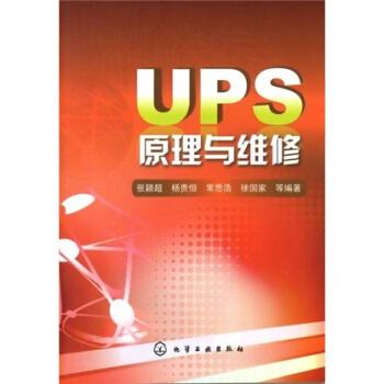 UPS原理与维修 pdf epub mobi txt 下载