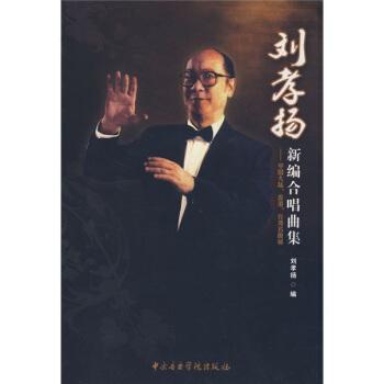 刘孝杨新编合唱曲集 pdf epub mobi txt下载