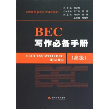 剑桥商务英语应试辅导用书:BEC写作必备手册(高级) pdf epub mobi txt 下载