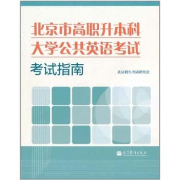 北京市高职升本科大学公共英语考试考试指南 pdf epub mobi txt 下载