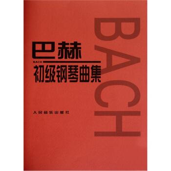 巴赫初级钢琴曲集 pdf epub mobi txt 下载