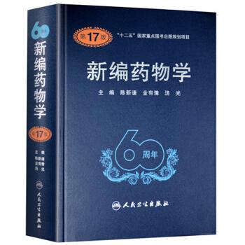 新编药物学(第17版) pdf epub mobi txt 下载
