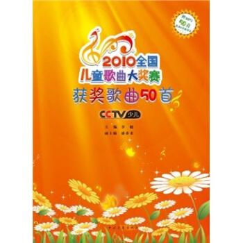 2010全国儿童歌曲大奖赛:获奖歌曲50首(附MP3光盘1张) pdf epub mobi txt 下载