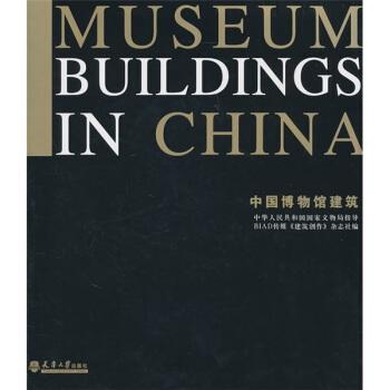 美国钢结构设计手册_注册建筑师设计手册 建筑师技术手册(共2本)张一莉主编 /提供 ...