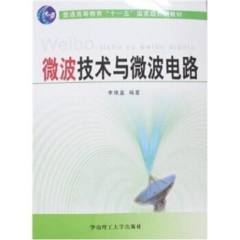 微波技术与微波电路 pdf epub mobi txt下载