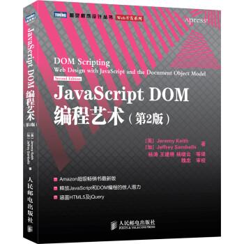JavaScript DOM编程艺术(第2版) pdf epub mobi txt 下载
