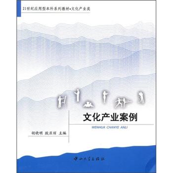 文化产业案例 pdf epub mobi txt 下载