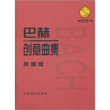 巴赫创意曲集:声像版(附DVD光盘1张) pdf epub mobi txt 下载