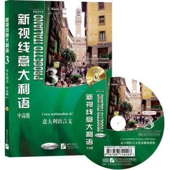 新视线意大利语3 高级 学生用书(含1CD-ROM) pdf epub mobi txt 下载