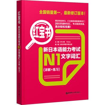 红宝书·新日本语能力考试N1文字词汇(详解+练习) pdf epub mobi txt 下载