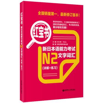 红宝书:新日本语能力考试N2文字词汇(详解+练习) pdf epub mobi txt 下载