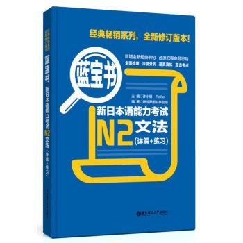 蓝宝书·新日本语能力考试N2文法(详解+练习) pdf epub mobi txt 下载