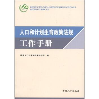 人口和计划生育政策法规工作手册 pdf epub mobi txt 下载