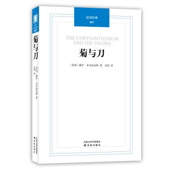 菊与刀 pdf epub mobi txt 下载