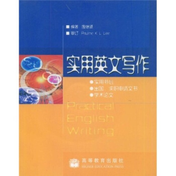 实用英文写作(附多媒体学习课件) pdf epub mobi txt下载