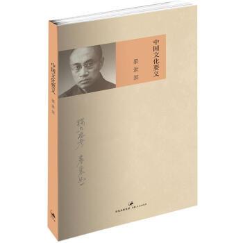 中国文化要义 pdf epub mobi txt 下载