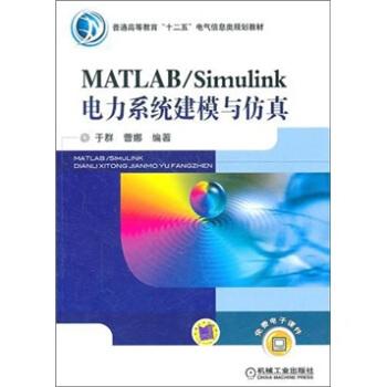 "MATLAB/Simulink电力系统建模与仿真/普通高等教育""十二五""电气信息类规划教材 pdf epub mobi 下载"