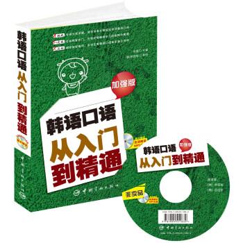 韩语口语从入门到精通(加强版 附光盘) pdf epub mobi txt 下载