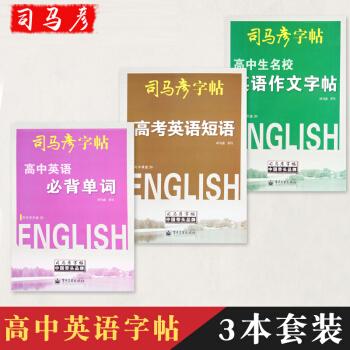 司马彦高中英语字帖套装共3本 高考英语短语·高中英语必背单词·英语作文字帖 适用于高一高二高三学 pdf epub mobi txt 下载