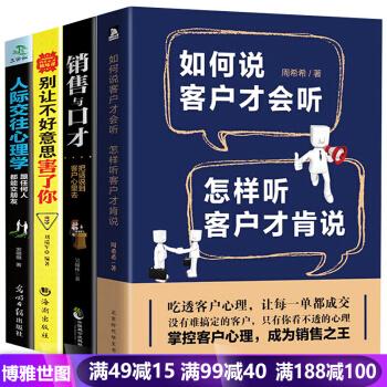 卡耐基口才训练教程_墨菲定律 pdf epub mobi txt 下载 - 静流书站
