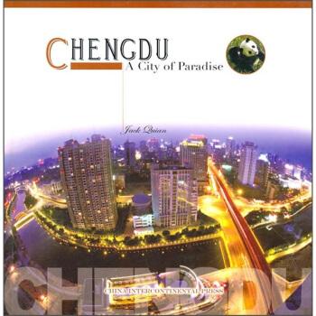 天府成都(英文版) [Chengdu: a City of Paradise] pdf epub mobi txt 下载