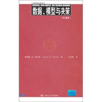 数据、模型与决策(第4版)(附光盘) pdf epub mobi txt 下载