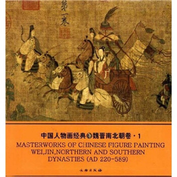 中国人物画经典:魏晋南北朝卷1 [MASTERWORKS OF CHINESE FIGURE PAINTING WEI,JIN,NORTHERN AND SOUTHERN DYNASTIES(AD 2 pdf epub mobi txt 下载