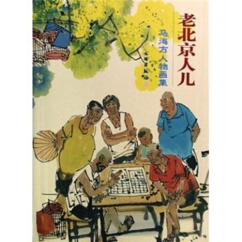 马海方人物画集:老北京人儿 pdf epub mobi txt 下载