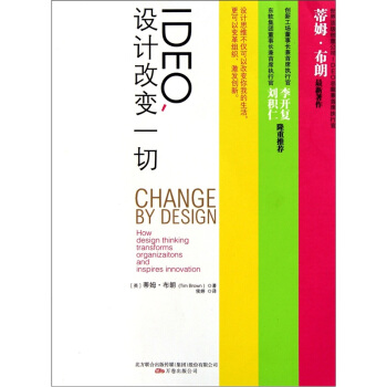IDEO,设计改变一切:设计思维如何变革组织和激发创新 pdf epub mobi 下载