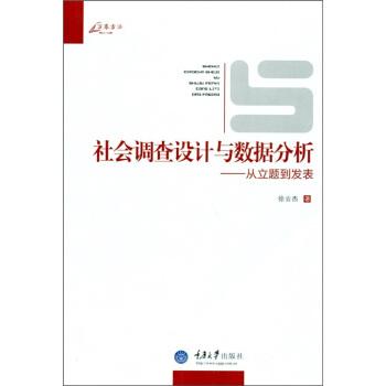 社会调查设计与数据分析:从立题到发表 pdf epub mobi txt 下载