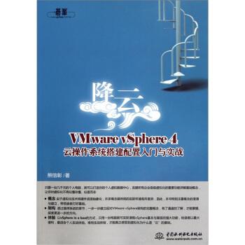 降云:VMware vSphere 4 操作系统搭建配置入门与实战 pdf epub mobi txt 下载