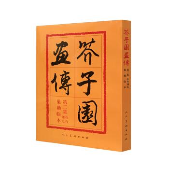 芥子园画传第3集:花卉·翎毛(巢勋临本) pdf epub mobi txt 下载