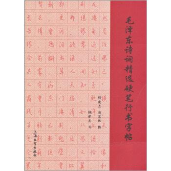 毛泽东诗词精选硬笔行书字帖 pdf epub mobi txt 下载