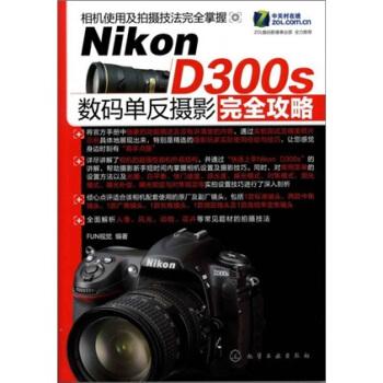 Nikon D300s 数码单反摄影完全攻略 pdf epub mobi txt 下载