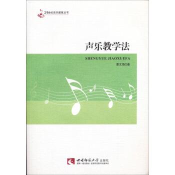声乐教学法 pdf epub mobi txt下载