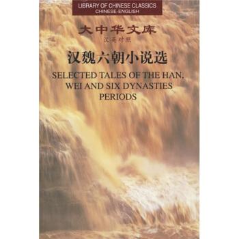大中华文库:汉魏六朝小说选(汉英对照) pdf epub mobi txt 下载