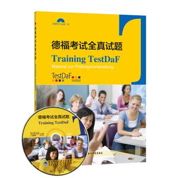 德福考试全真试题(附光盘) [Training TestDaF] pdf epub mobi txt下载