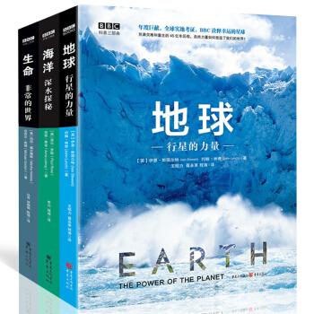 【正版】BBC三部曲 生命海洋地球 BBC记录片精装版 地球行星力量+海洋深水探秘+生命非常的世界 pdf epub mobi txt 下载