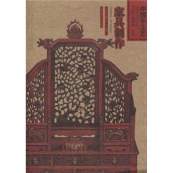 中国手工艺:家具制作 pdf epub mobi txt 下载