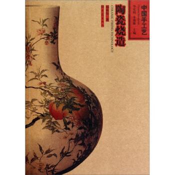 中国手工艺:陶瓷烧造 pdf epub mobi txt 下载