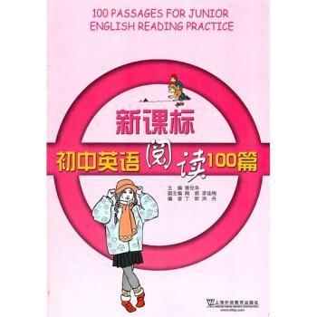 新课标初中英语阅读100篇 pdf epub mobi txt 下载